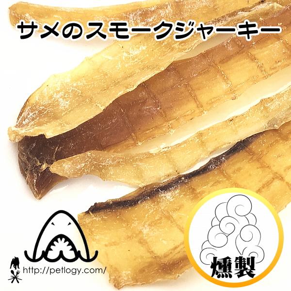 《ネコポスOK》【純国産】サメのスモークジャーキー (犬のおやつ)