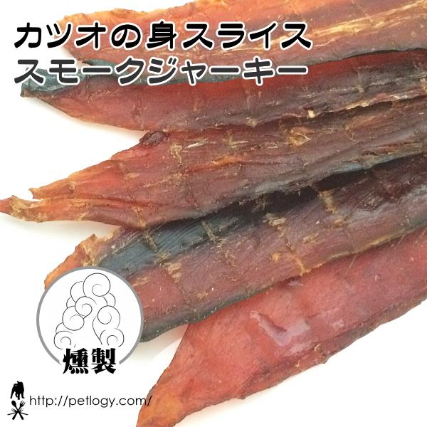 《ネコポスOK》【純国産】 鰹の身スライス・スモークジャーキー(犬のおやつ )