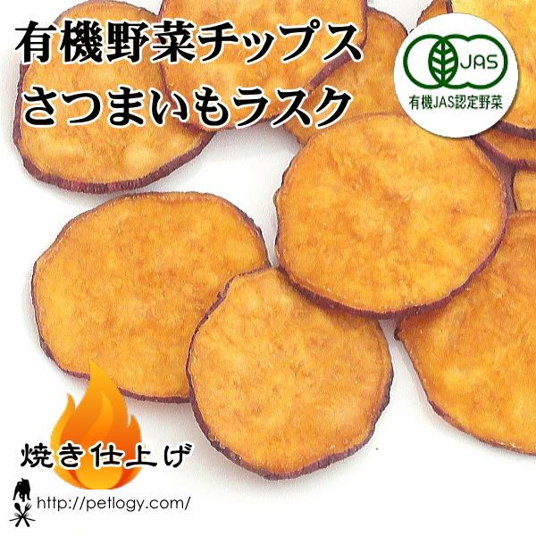 《宅急便のみ対応》 【純国産】有機野菜チップス さつまいも・ラスク(犬のおやつ)