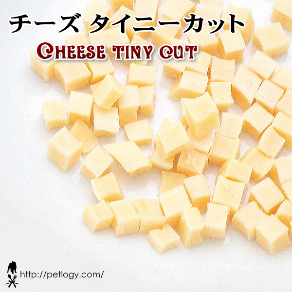 《ネコポスOK》【純国産】チーズ・タイニーカット(犬のおやつ&ごはんトッピング )