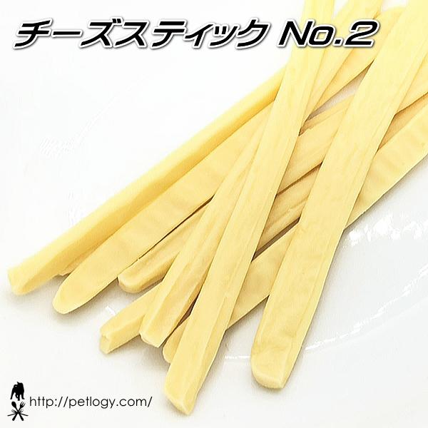 チーズスティック No.2