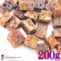 鶏レバー・ビスコキューブ 200g :犬の無添加おやつ
