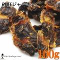 砂肝ジャーキー 100g :犬の無添加おやつ