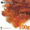 鶏のトサカ 100g :犬のおやつ