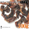 トリーツ&トッピング スナギモ 100g :犬のおやつ