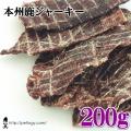本州鹿ジャーキー 200g :犬の無添加おやつ