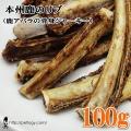 本州鹿のリブ 100g :犬のおやつ