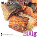 鮭の皮身ジャーキー 200g :犬のおやつ