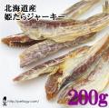 北海道産 姫たらジャーキー 200g :犬のおやつ