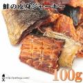 鮭の皮身ジャーキー 100g :犬のおやつ