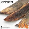 ソウダカツオ 100g :犬の無添加おやつ