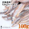 北海道産 ちかジャーキー 100g :犬のおやつ