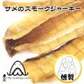 《ネコポスOK》 【純国産】サメのスモークジャーキー (犬のおやつ)