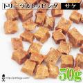 トリーツ&トッピング サケ 50g :犬の無添加おやつ