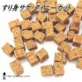 《ネコポスOK》【純国産】 すり身サケ・タイニーカット(犬のおやつ&ごはんトッピング )