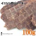 イノシシ肉 ジャーキー 100g :犬の無添加おやつ