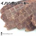 イノシシ肉 ジャーキー 50g :犬の無添加おやつ