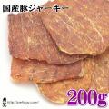 国産豚ジャーキー 200g :犬の無添加おやつ