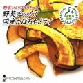野菜チップス 国産かぼちゃドライ (犬のおやつ)