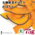 有機野菜チップス かぼちゃ 75g :犬の無添加おやつ