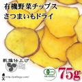 有機野菜チップス さつまいもドライ 75g :犬の無添加おやつ