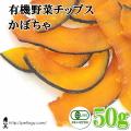 有機野菜チップス かぼちゃ 50g :犬の無添加おやつ
