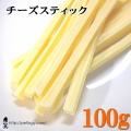 チーズ スティック 100g :犬の無添加おやつ