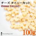 チーズ タイニーカット 100g :犬の無添加おやつ