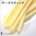 チーズ スティック 200g :犬の無添加おやつ