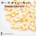 チーズ タイニーカット 50g :犬の無添加おやつ
