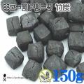 ノンオイル無添加トリーツ キューブトリーツ・竹炭 150g :犬のおやつ