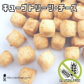 《ネコポスOK》 【純国産】キューブトリーツ・チーズ(犬のおやつ)