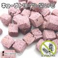 《ネコポスOK》 【純国産】キューブトリーツ・紫いも(犬のおやつ)