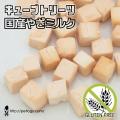 《ネコポスOK》【純国産】キューブトリーツ・国産やぎミルク(犬のおやつ&トリーツ)