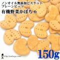 ノンオイル無添加ビスケット プレーンビッツ有機野菜かぼちゃ 150g :犬の無添加おやつ