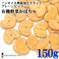 ノンオイル無添加ビスケット プレーンビッツ有機野菜かぼちゃ 150g :犬のおやつ