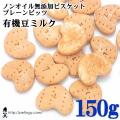 ノンオイル無添加ビスケット プレーンビッツ有機豆ミルク 150g :犬のおやつ