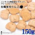 ノンオイル無添加ビスケット プレーンビッツ有機果実りんご 150g :犬の無添加おやつ