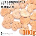 ノンオイル無添加ビスケット プレーンビッツ無農薬ごま 100g :犬の無添加おやつ
