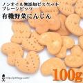 ノンオイル無添加ビスケット プレーンビッツ有機野菜にんじん 100g :犬の無添加おやつ