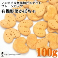 ノンオイル無添加ビスケット プレーンビッツ有機野菜かぼちゃ 100g :犬の無添加おやつ