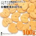 ノンオイル無添加ビスケット プレーンビッツ有機野菜かぼちゃ 100g :犬のおやつ
