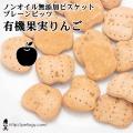 ノンオイル無添加ビスケット プレーンビッツ有機果実りんご 50g :犬の無添加おやつ