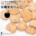 ノンオイル無添加ビスケット プレーンビッツ有機果実りんご 50g :犬のおやつ