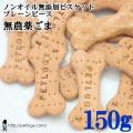 ノンオイル無添加ビスケット プレーンピース無農薬ごま 150g :犬のおやつ