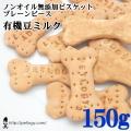ノンオイル無添加ビスケット プレーンピース有機豆ミルク 150g :犬のおやつ