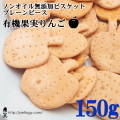 ノンオイル無添加ビスケット プレーンピース有機果実りんご 150g :犬の無添加おやつ