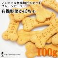 ノンオイル無添加ビスケット プレーンピース有機野菜かぼちゃ 100g :犬のおやつ