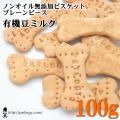 ノンオイル無添加ビスケット プレーンピース有機豆ミルク 100g :犬の無添加おやつ