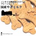 ノンオイル無添加ビスケット プレーンピース国産やぎミルク 50g :犬のおやつ
